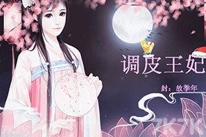 《调皮王妃》游戏画面1