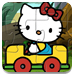 凱蒂貓開車兜風