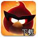 愤怒的小鸟下载-效果差