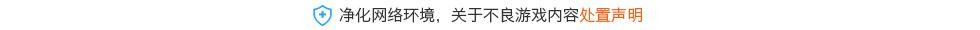 净化网络环境,太阳城申博代理加盟关于不良游戏内容处置申明