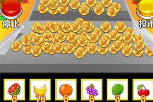 《欢乐推金币》游戏画面1