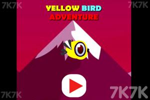 《黄色独眼鸟》游戏画面2