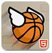飞跃的篮球