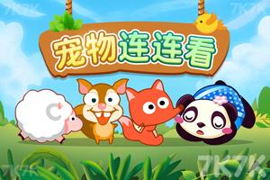 《宠物连连看3.1》游戏画面1