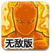 皇家守衛軍1.1中文無敵版