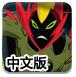 少年駭客英雄集結中文版