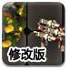 机器人VS僵尸2修改版
