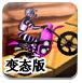 摩托车特技赛2变态版