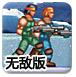 m.hv599.com鸿运国际手机版_魂斗罗2013无敌版