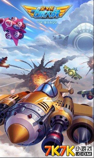 游戏攻略 > 当前位置    《全民飞机大战》是一款突破经典的飞行射击