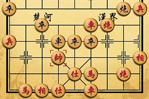 中国象棋象棋之王