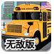 美国的旅游巴士无敌版