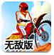 越野摩托挑战赛无敌版