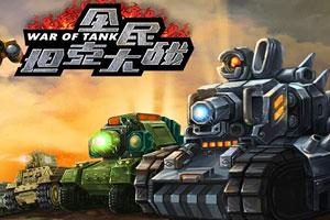7k7k坦克联盟