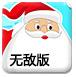 圣诞老人跳跳乐无敌版