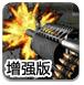 CS气枪射击战2增强版