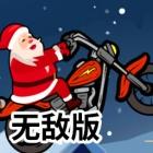 圣诞摩托车无敌版