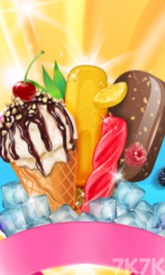 《创意冰激凌》游戏画面1