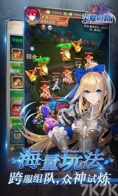 《7k7k蒼之女武神》游戲畫面4