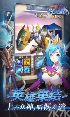 《7k7k蒼之女武神》游戲畫面2