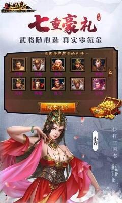《快打三国志》游戏画面3