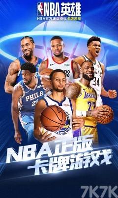 《NBA英雄》游戏画面1