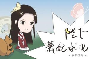 >陛下,萧妃求见!