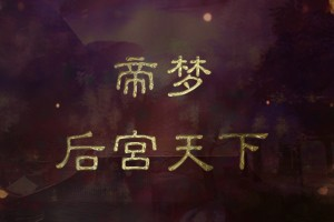 【高自由】帝梦之后宫天下【查案模式开】