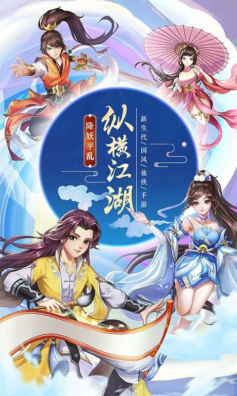 《7k7k九州仙剑传》游戏画面2