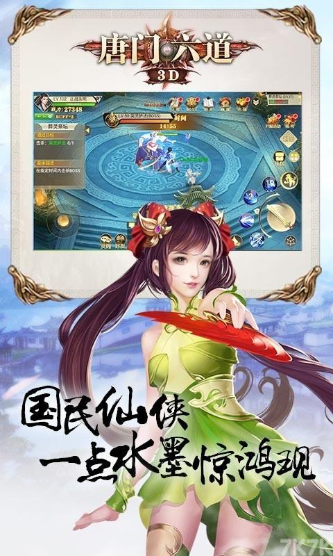 《7k7k唐门六道3D》游戏画面3