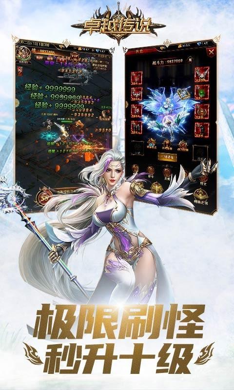 《7k7k卓越传说》游戏画面4