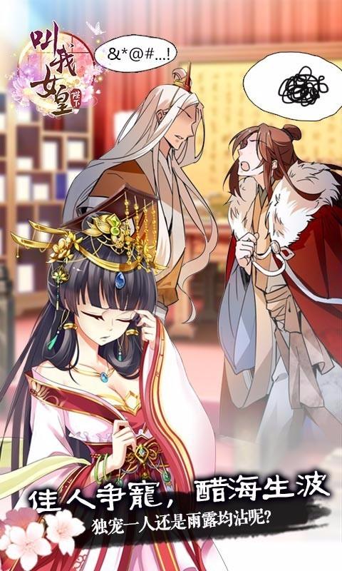 《全民养成之女皇陛下》游戏画面4