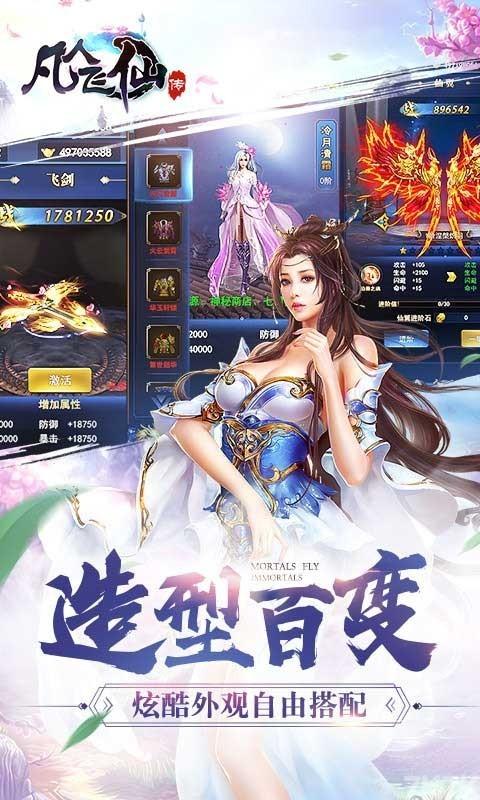 《7k7k凡人飞仙》游戏画面2