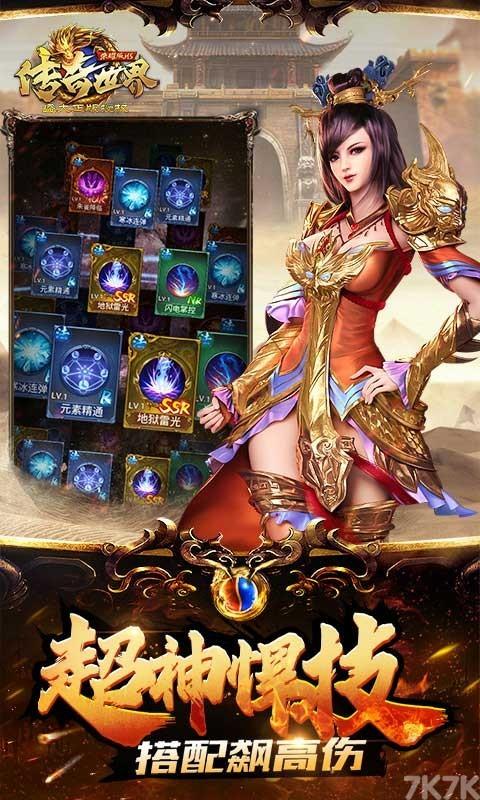 《传奇世界之仗剑天涯H5》游戏画面4