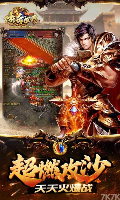 《传奇世界之仗剑天涯H5》游戏画面3