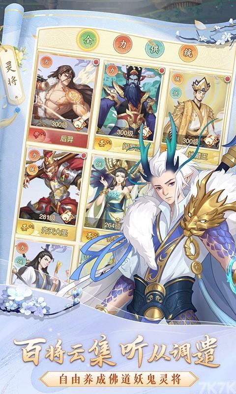 《7k7k万神之王》游戏画面4