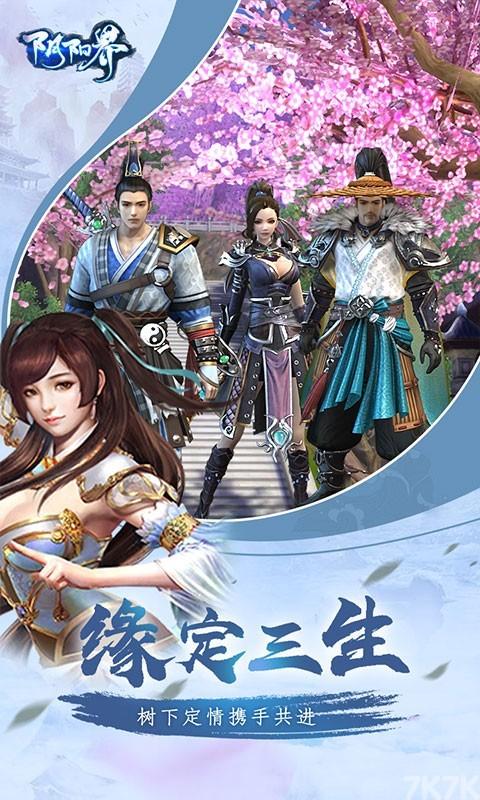 《7k7k阴阳界》游戏画面5
