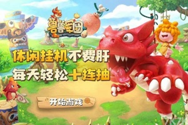 《兽兽军团》游戏画面1