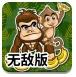 小猴父子歷險記H5無敵版