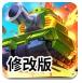 火柴人坦克大戰2修改版